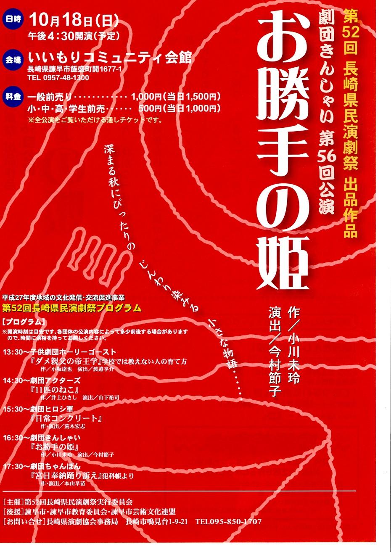 『お勝手の姫』チラシオモテ縮小版.jpg
