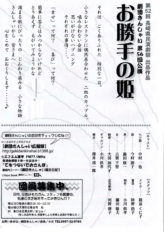 『お勝手の姫』チラシ裏縮小版.jpg