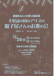 きんしゃいチラシ縮小版『不思議の国のアリスの帽子屋さんのお茶の会』オモテ.JPG