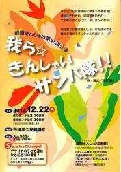 img003公演チラシ2013.jpg