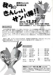 img004公演チラシ2013.jpg