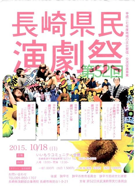 img007県民演劇祭チラシ縮小版.jpg